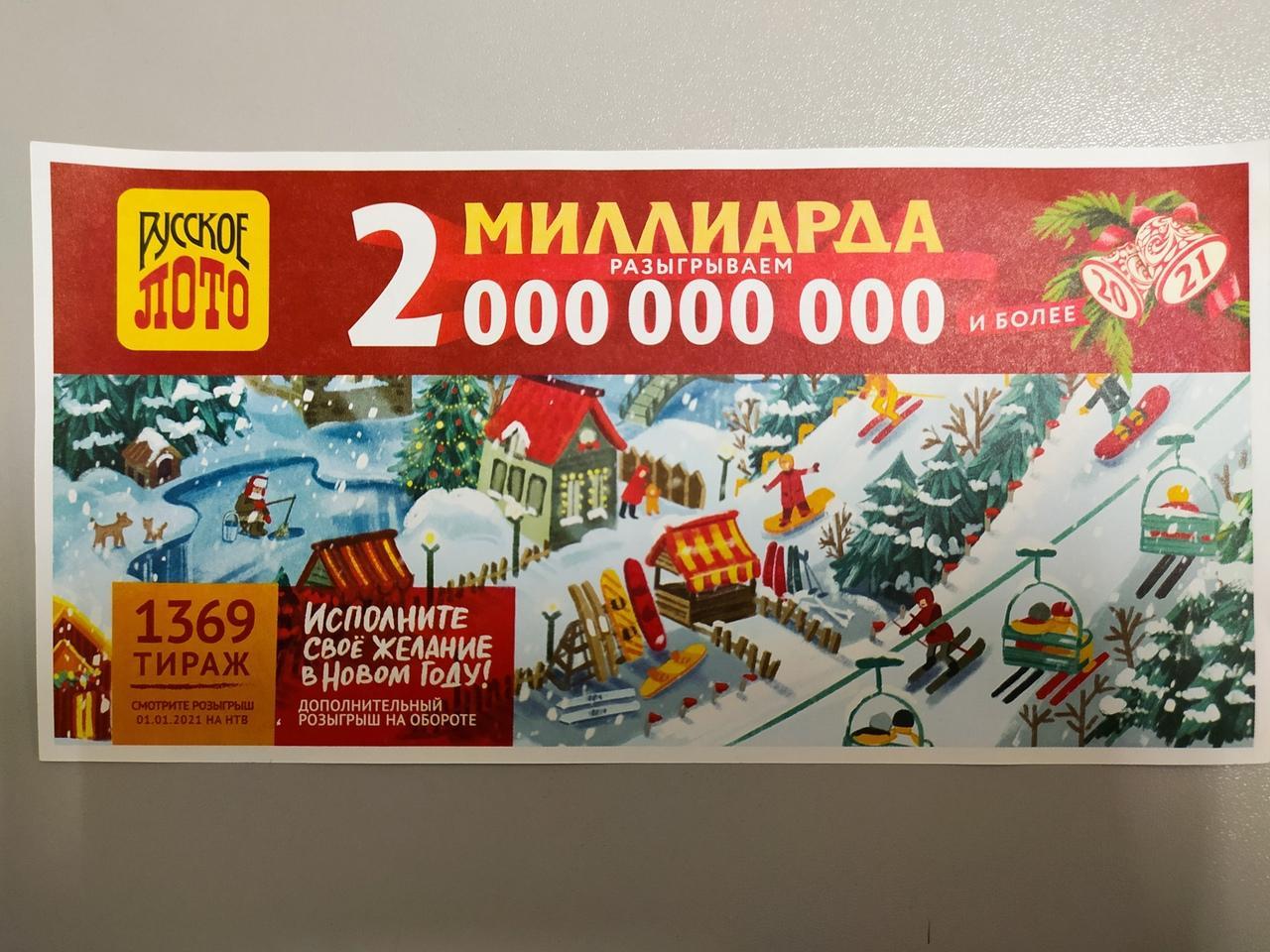 фото «Гонка за миллионом»: новосибирцы ринулись скупать лотерейные билеты с умопомрачительным выигрышем 2