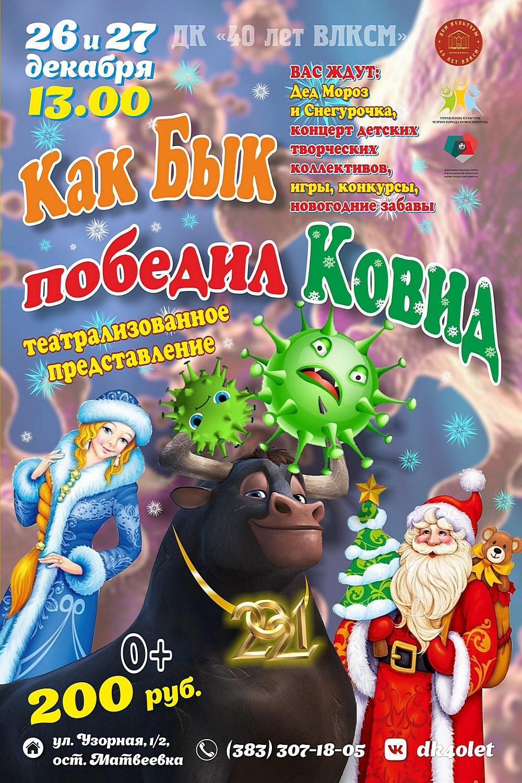 фото Вместо Бабы-яги – коронавирус: необычный детский утренник проведут в Новосибирске 2