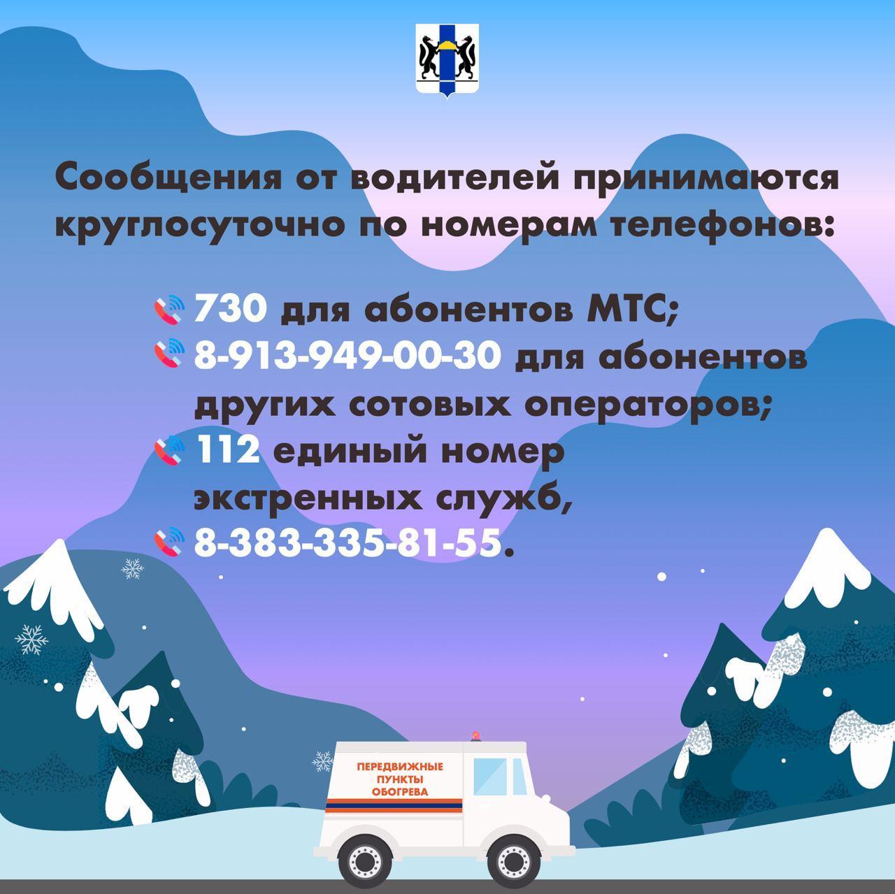 фото Кто поможет в мороз на трассе: полезная информация в картинках от новосибирского правительства 8