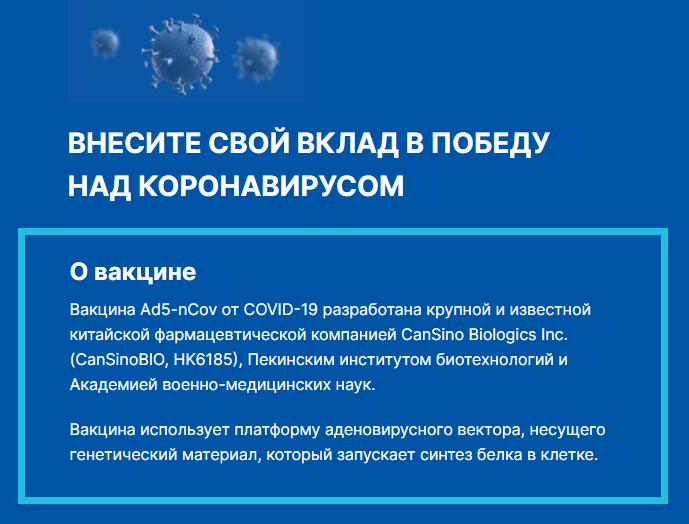 фото Китайская вакцина от СOVID-19: журналист Сиб.фм «клюнула» на интернет-рекламу и решила записаться в добровольцы 2