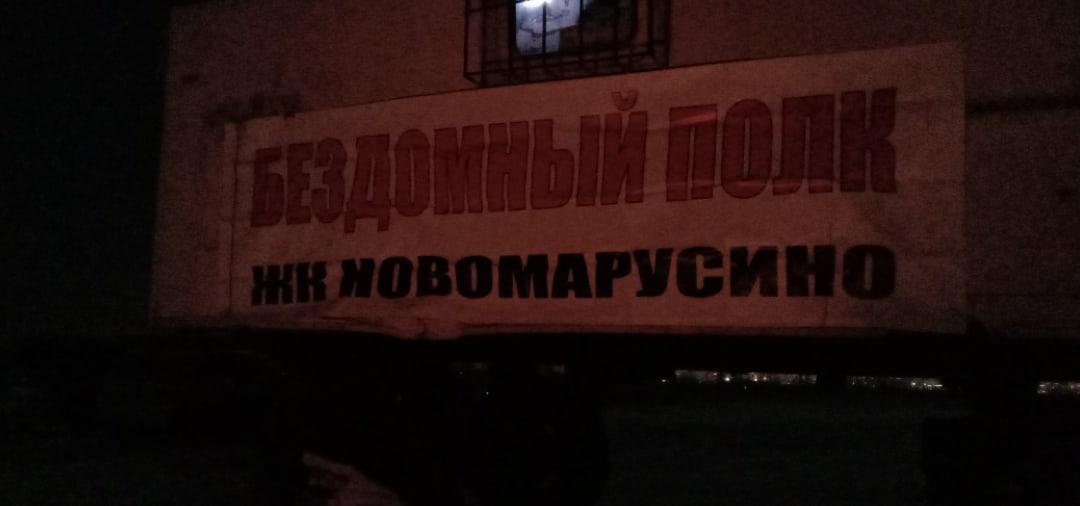 фото Видеообращение Путину записали голодающие дольщики Новомарусино: они верят, что их вопрос прозвучит на прямой линии 2