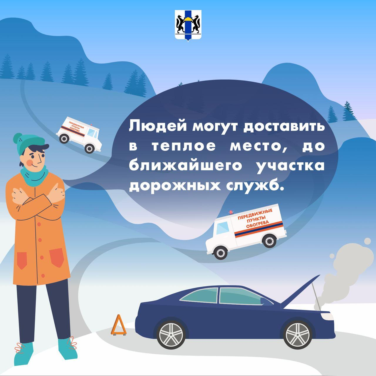 фото Кто поможет в мороз на трассе: полезная информация в картинках от новосибирского правительства 5