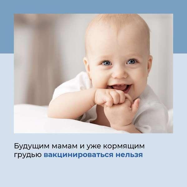 фото Правила вакцинации от коронавируса в картинках опубликовало правительство в Новосибирске 6