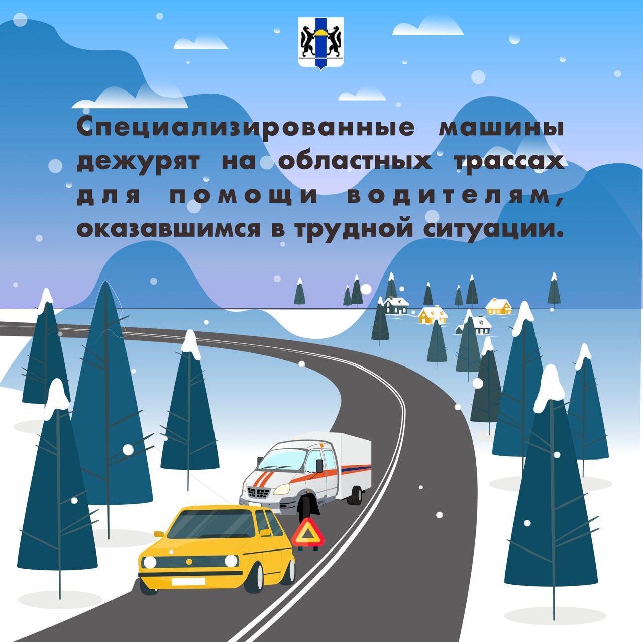 фото Кто поможет в мороз на трассе: полезная информация в картинках от новосибирского правительства 3