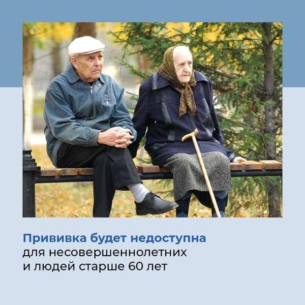 фото Правила вакцинации от коронавируса в картинках опубликовало правительство в Новосибирске 7
