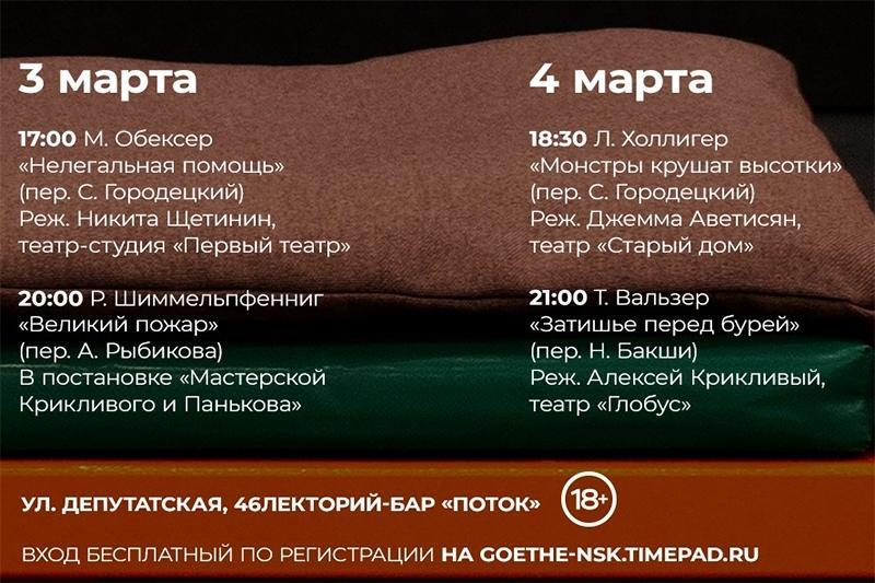 Фото В Новосибирске пройдёт фестиваль немецкой драмы 2