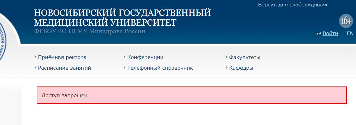 фото «Отчислена по причине смерти»: профиль погибшей на вечеринке студентки удалили с сайта НГМУ 3