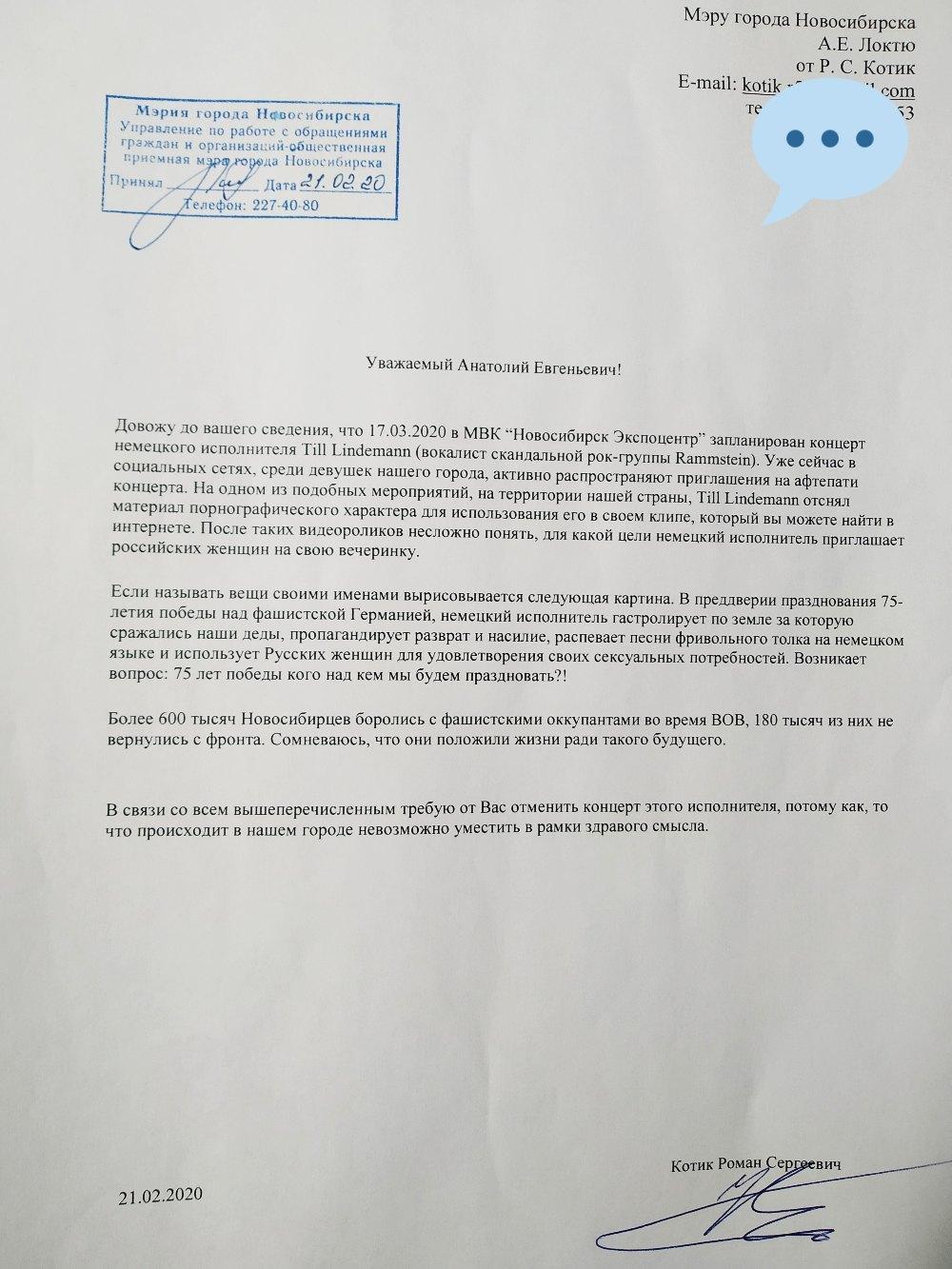 фото Концерт солиста «Раммштайн» в Новосибирске под угрозой: Линдеманна обвинили в насилии и припомнили фашизм 2