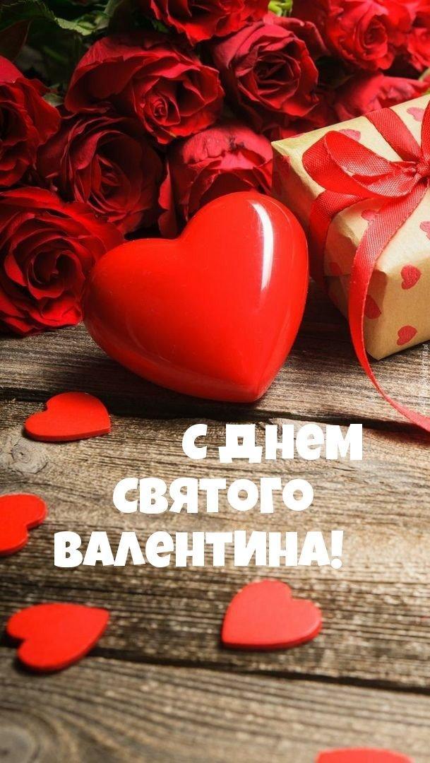 Фото День святого Валентина: картинки, валентинки, стихи для поздравления любимых в 2021 году 2