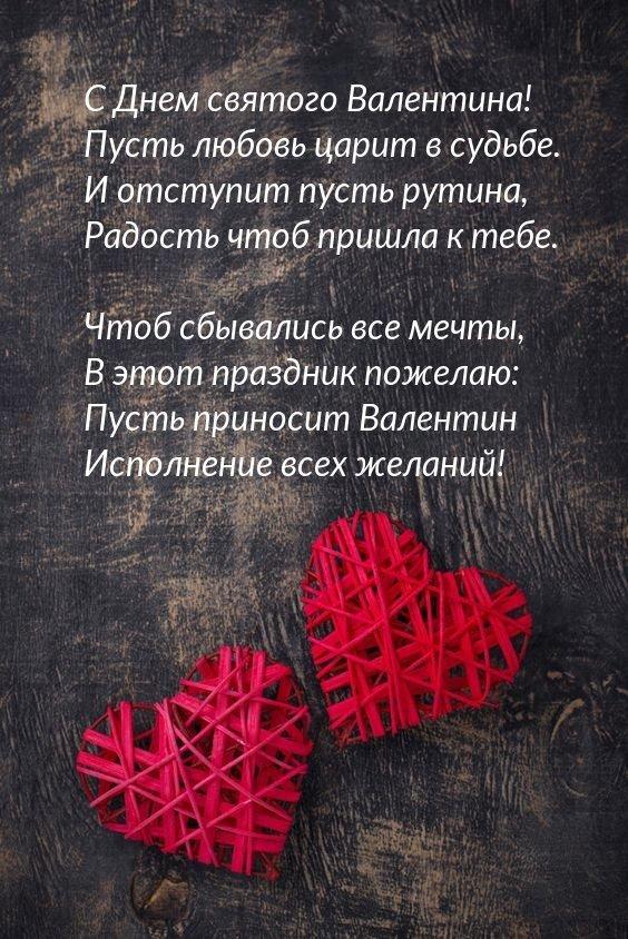 Фото День святого Валентина: картинки, валентинки, стихи для поздравления любимых в 2021 году 3