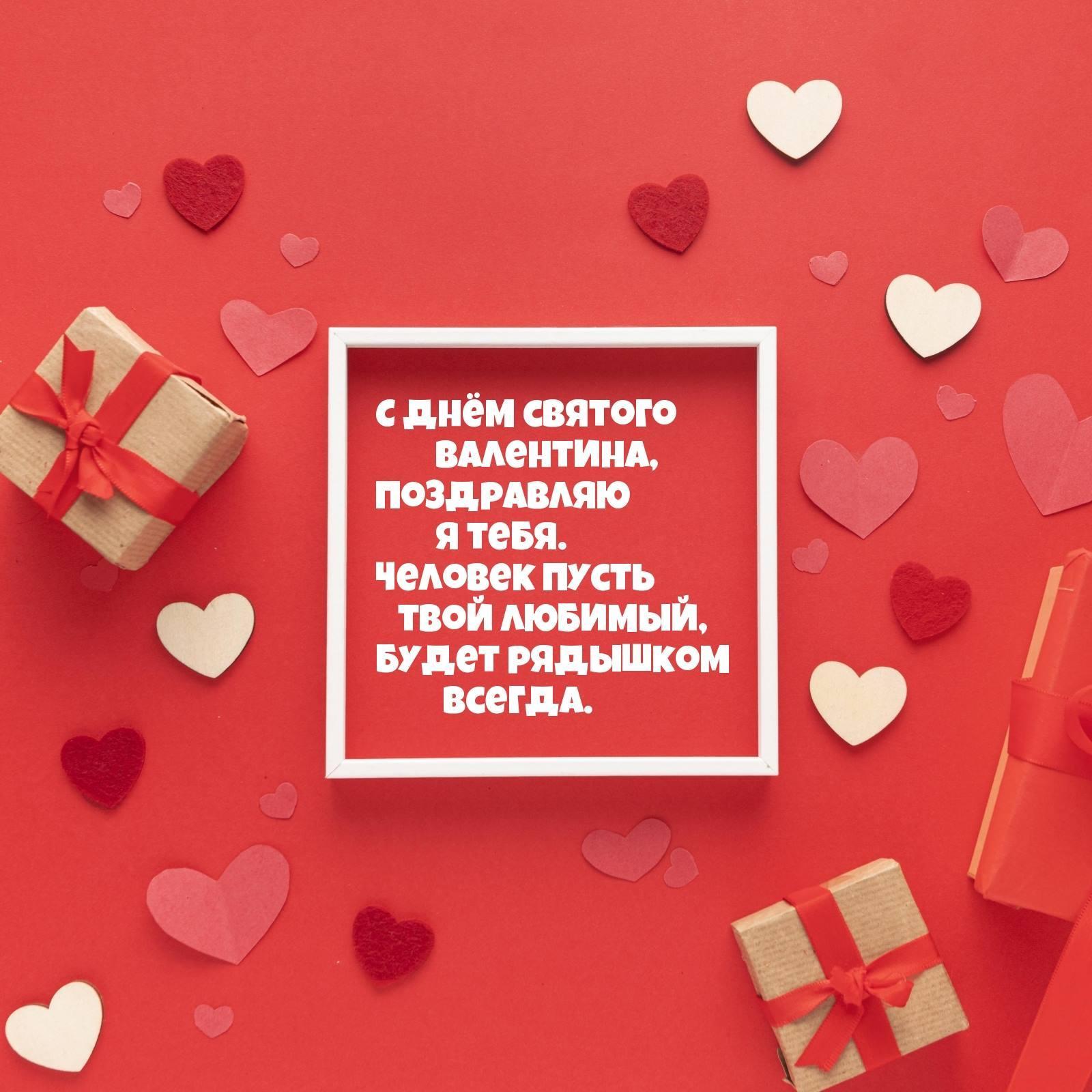Фото День святого Валентина: картинки, валентинки, стихи для поздравления любимых в 2021 году 4