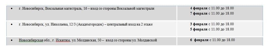 Фото Новосибирцев позвали на бесплатное тестирование на коронавирус 2
