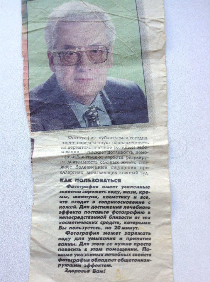 фото Житель Барнаула продаёт чудотворное фото за 200 000 рублей 2