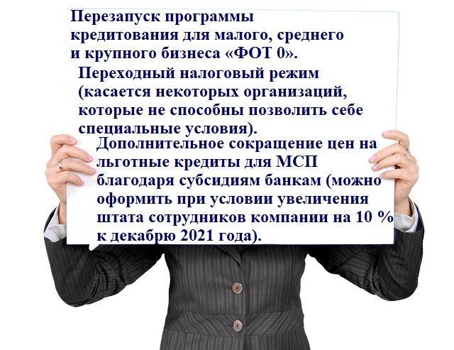 фото Новый антикризисный пакет для бизнеса подготовили в правительстве 2