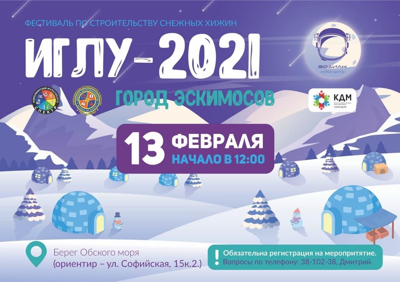 фото Песни у костра и горячий чай с сушками: новосибирцев позвали на ледовый фестиваль «Город эскимосов» 2