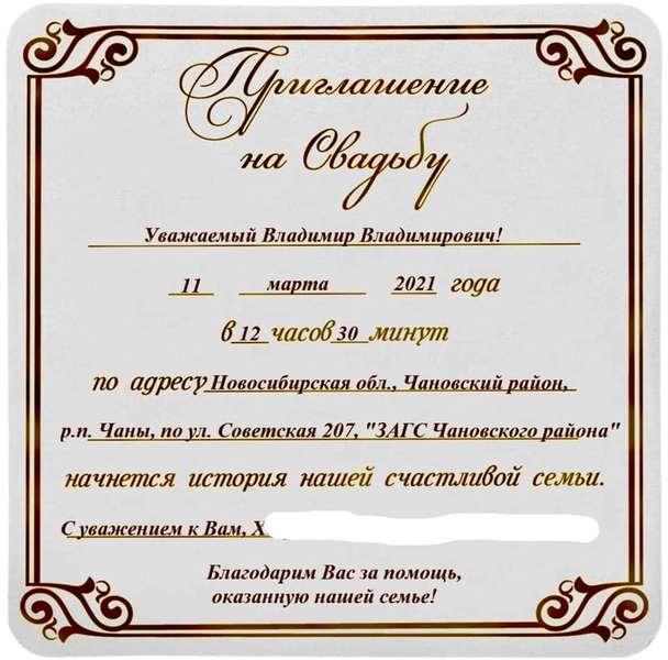 фото Новосибирцы пригласили Путина на свадьбу: кто ещё ждал президента на торжество и к кому он приехал 3