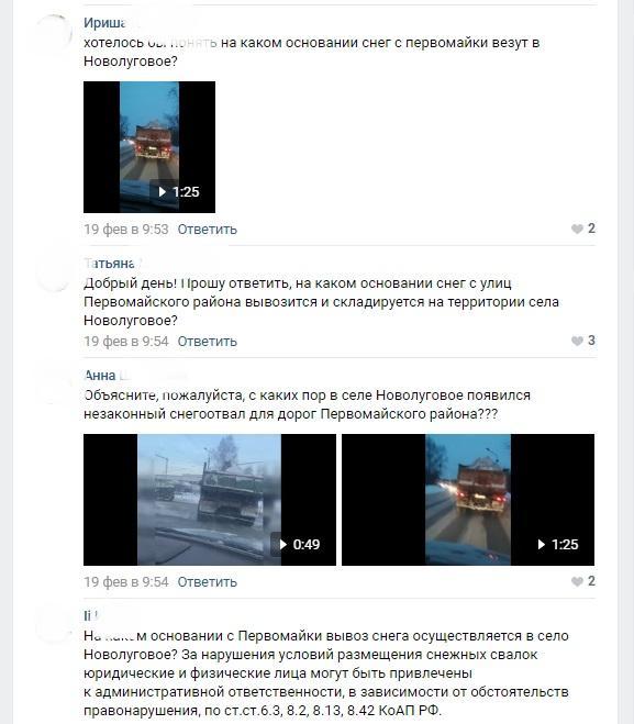 фото «Текут реки реагентов и летают пакеты»: жители пожаловались на незаконный снегоотвал под Новосибирском 3