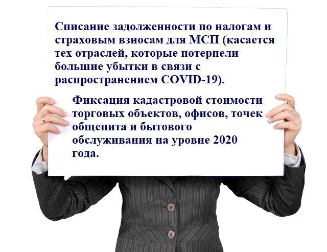 фото Новый антикризисный пакет для бизнеса подготовили в правительстве 3