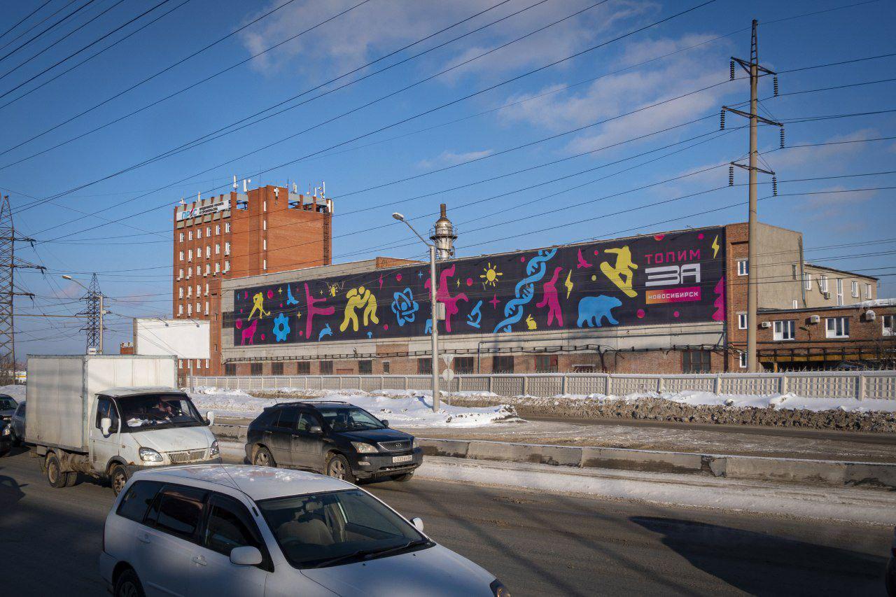 фото Новосибирскую ТЭЦ-2 украсили весёлыми картинками 2
