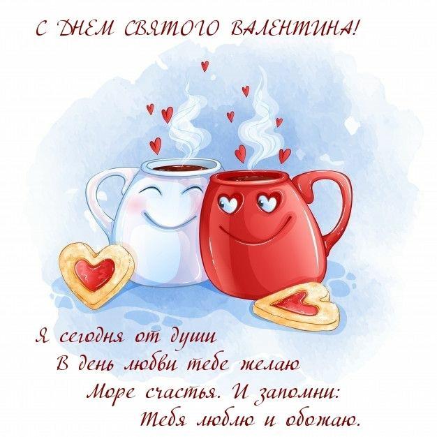 Фото День святого Валентина: картинки, валентинки, стихи для поздравления любимых в 2021 году 8