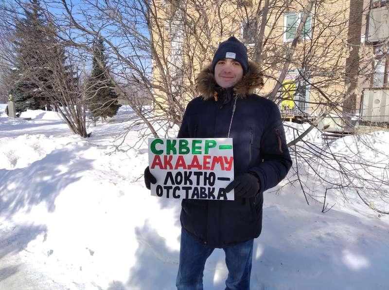 фото Жители Нижней зоны Академгородка 15 минут требовали большой сквер 5