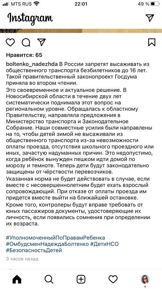 фото Детей-безбилетников запретят высаживать из общественного транспорта: Госдума 2
