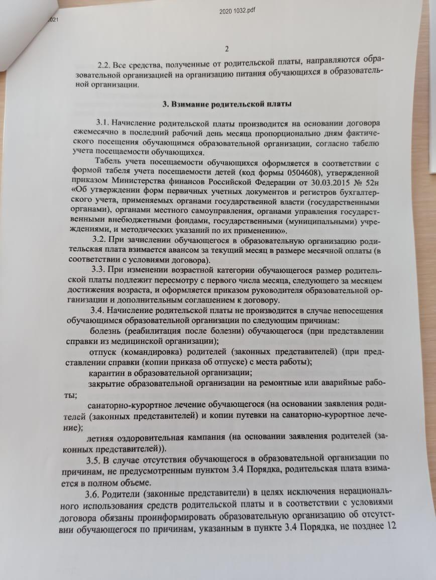 В Новосибирске родители возмутились новыми правилами оплаты детских садов