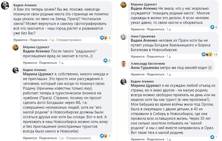 фото В Новосибирске депутат заксобрания Агеенко публично раскритиковал земляка за эмиграцию и ностальгию после переезда 3
