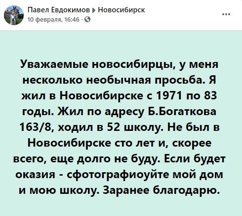 фото В Новосибирске депутат заксобрания Агеенко публично раскритиковал земляка за эмиграцию и ностальгию после переезда 2