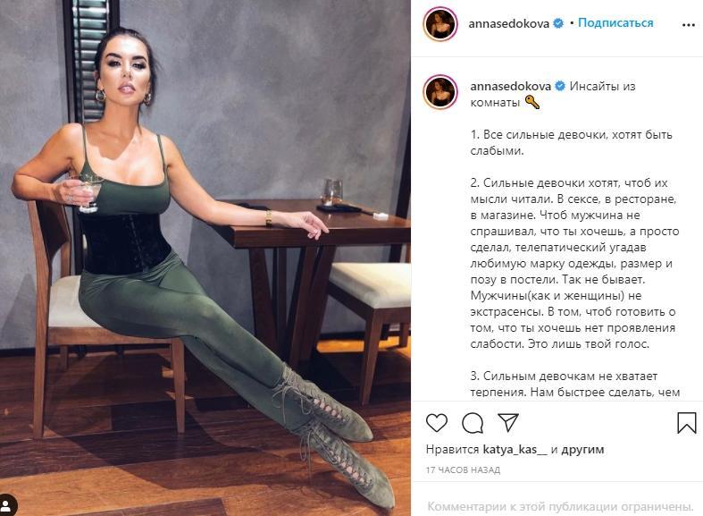 Фото От «шикарной женщины» до «портовой шлюхи»: Анна Седокова опубликовала провокационное фото 2
