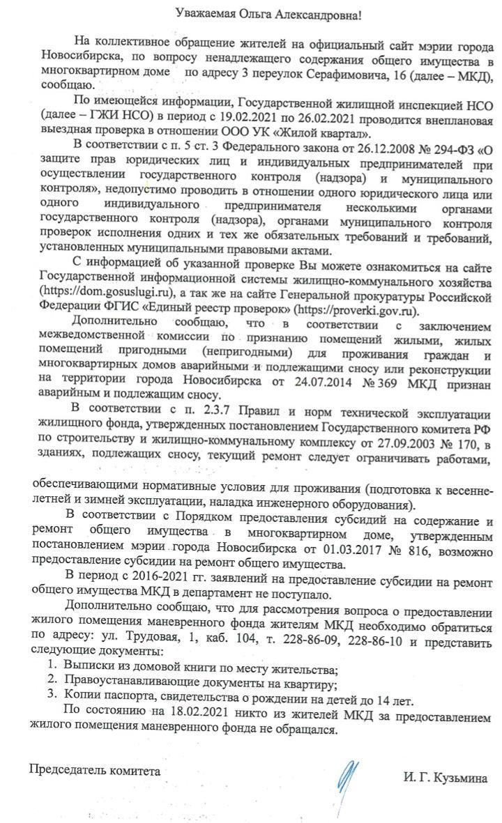 фото «Мы намерены выходить на пикеты»: жильцы затопленного кипятком аварийного дома в Новосибирске возмущены ответом мэрии 3