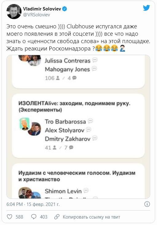 фото Путин размышляет, Соловьёва заблокировали, а глава Якутии создаёт комнаты: clubhouse - что это такое, почему о нём все говорят и как туда попасть 4