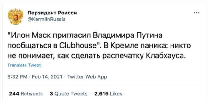 фото Путин размышляет, Соловьёва заблокировали, а глава Якутии создаёт комнаты: clubhouse - что это такое, почему о нём все говорят и как туда попасть 6