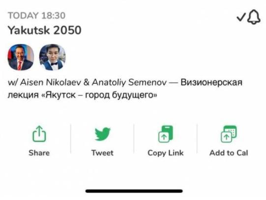 фото Путин размышляет, Соловьёва заблокировали, а глава Якутии создаёт комнаты: clubhouse - что это такое, почему о нём все говорят и как туда попасть 5
