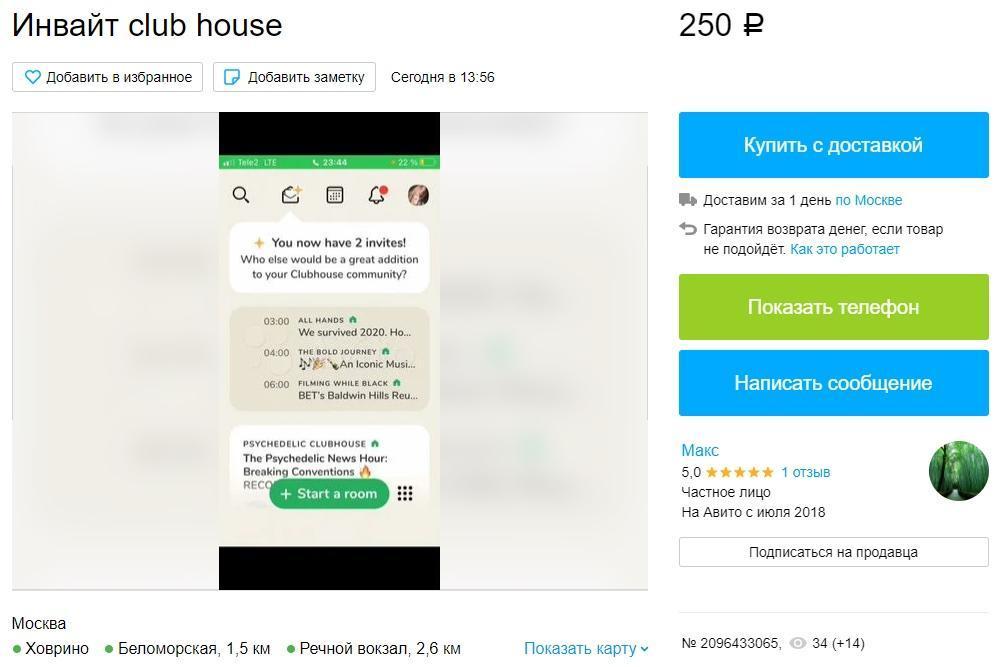 фото Clubhouse: появилась новая социальная сеть для избранных - в чём прикол 4