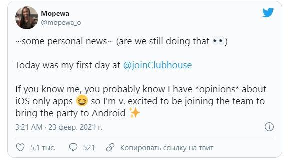 Фото Clubhouse будет доступен и на Android 2