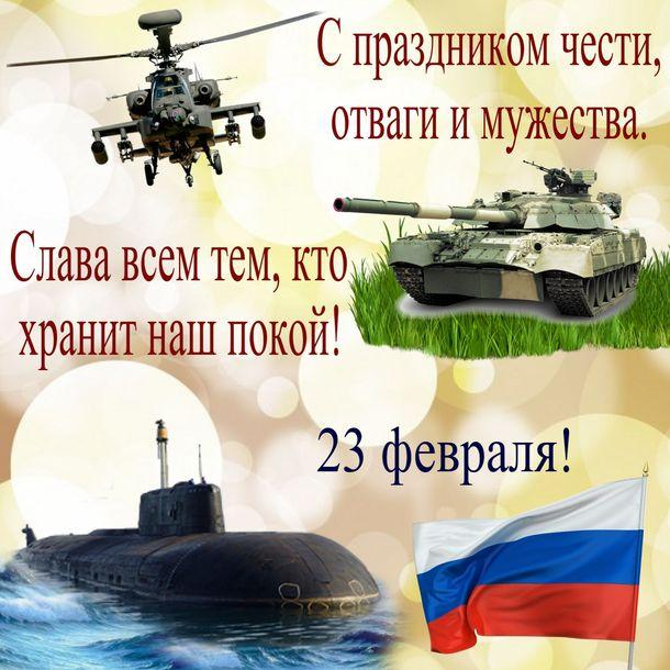 фото День защитника Отечества: прикольные открытки и лучшие поздравления к 23 февраля 3
