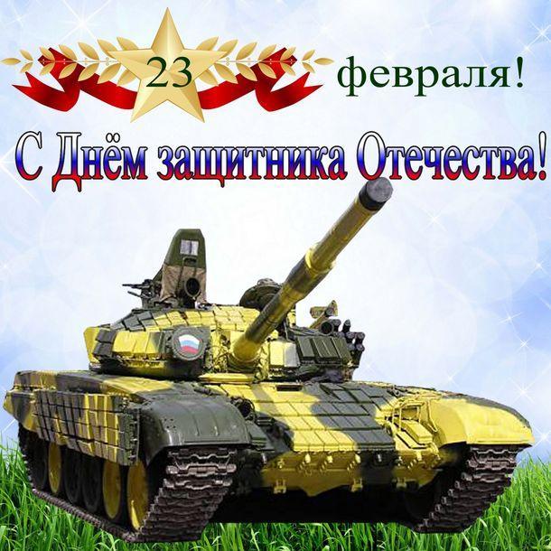 фото День защитника Отечества: прикольные открытки и лучшие поздравления к 23 февраля 4