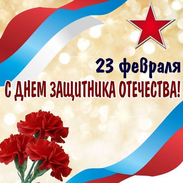 фото День защитника Отечества: прикольные открытки и лучшие поздравления к 23 февраля 5