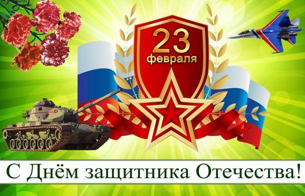 фото День защитника Отечества: прикольные открытки и лучшие поздравления к 23 февраля 6