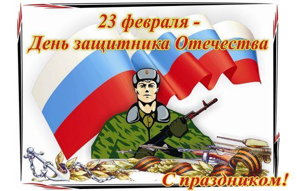 фото День защитника Отечества: прикольные открытки и лучшие поздравления к 23 февраля 7