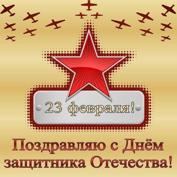 фото День защитника Отечества: прикольные открытки и лучшие поздравления к 23 февраля 2