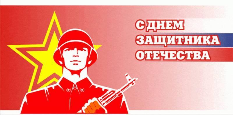 фото День защитника Отечества: прикольные открытки и лучшие поздравления к 23 февраля 11