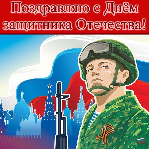 фото День защитника Отечества: прикольные открытки и лучшие поздравления к 23 февраля 9