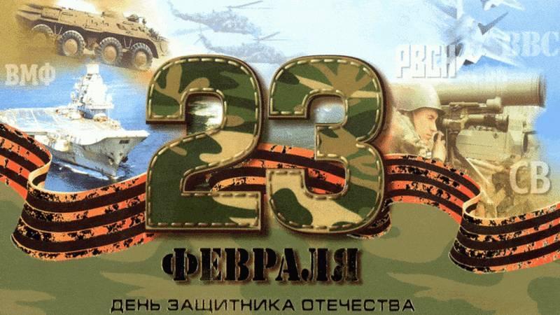 фото День защитника Отечества: прикольные открытки и лучшие поздравления к 23 февраля 12