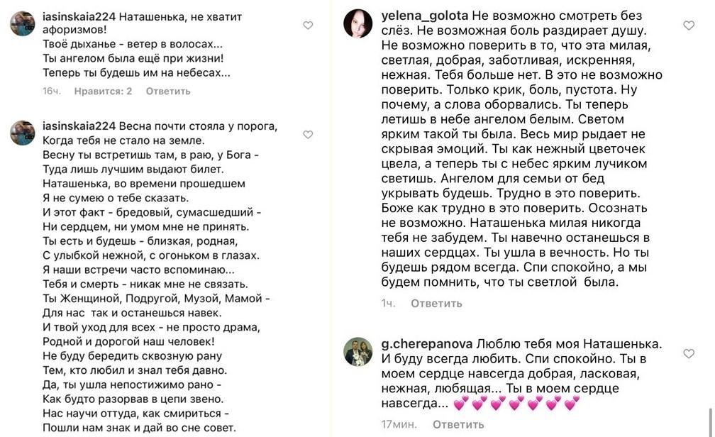 Фото «Ангелом была ещё при жизни»: умершую жену Сумишевского провожают слезами и стихами 2