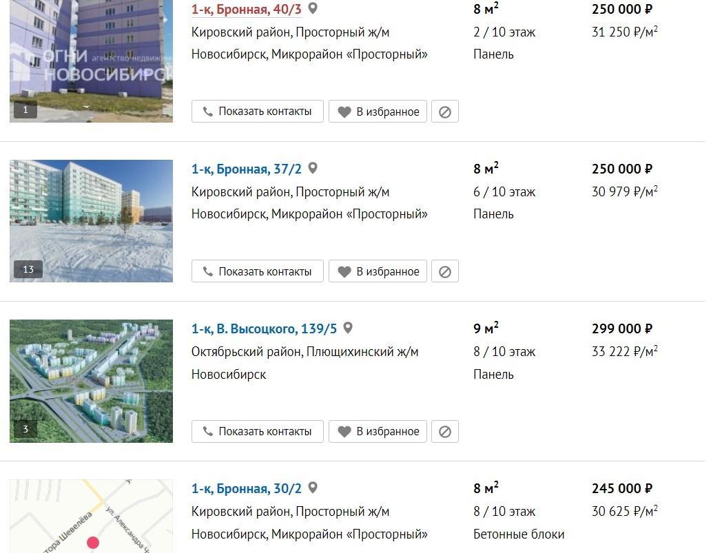 фото Микроквартиры площадью 8 квадратов распродают в Новосибирске 2