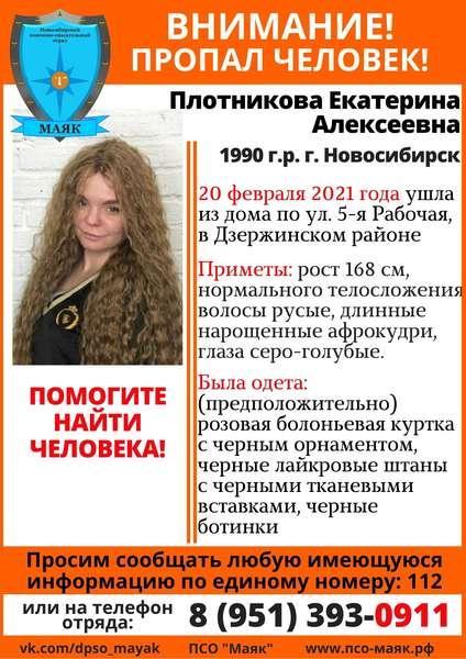 фото Девушку с афрокудрями объявили в розыск в Новосибирске 2