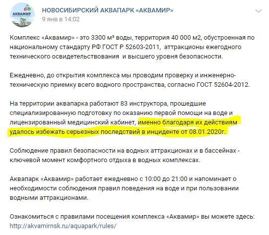 фото Смертельный отдых: что произошло в аквапарке Новосибирска и как администрация пытается реабилитироваться после трагедии 2