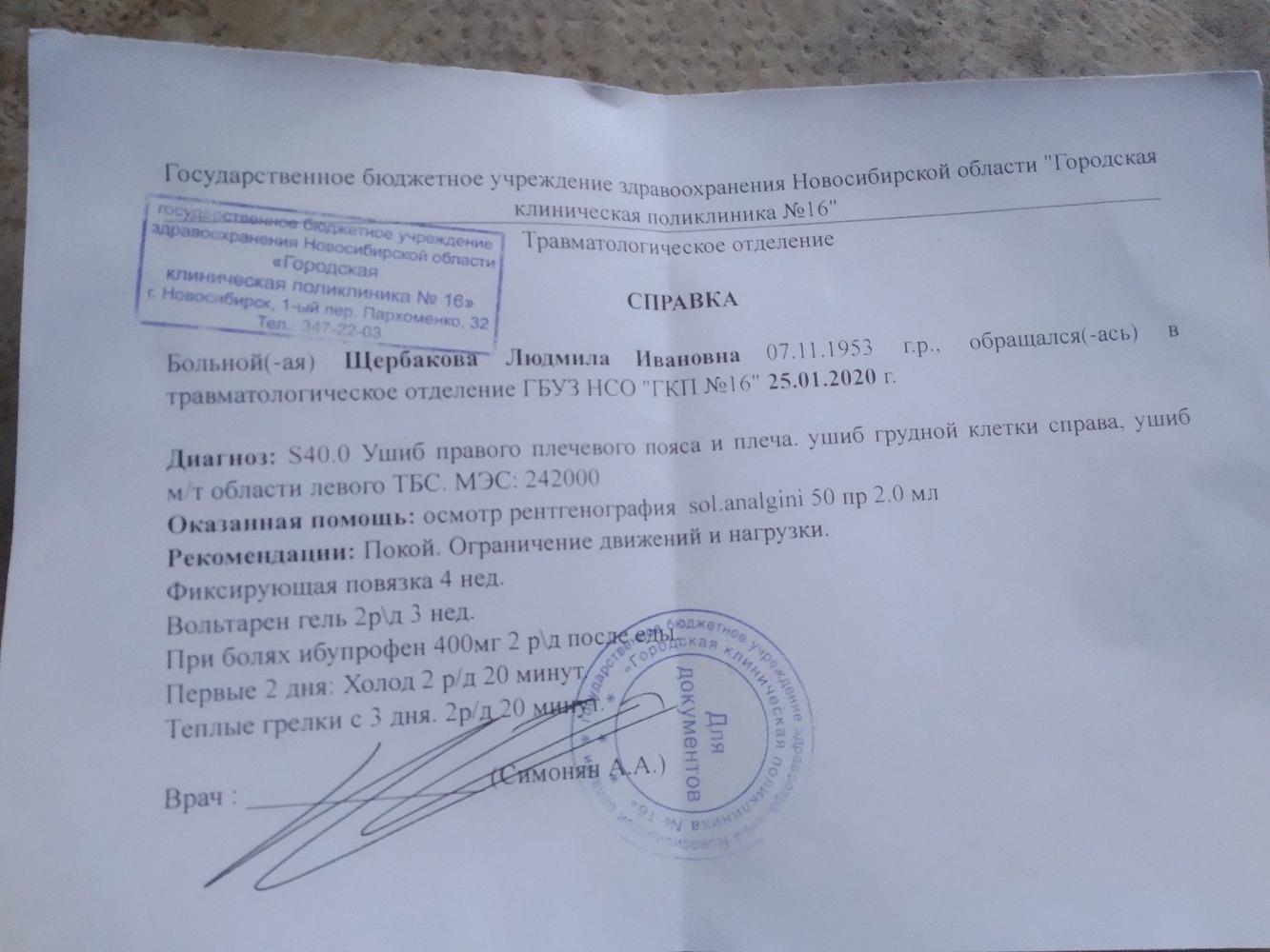 Фото Женщину чуть не убила сорвавшаяся с крыши глыба льда в Новосибирске 2